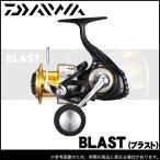 【取り寄せ商品】 ダイワ ブラスト 4000 (2016年モデル)