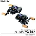 ダイワ ジリオン TW HLC(1514SHL)(左ハンドル)(2016年モデル)