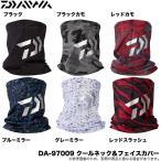 (5) ダイワ クールネック&フェイスカバー (DA-97009) 【メール便配送可】