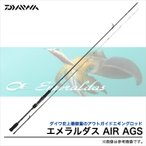 【取り寄せ商品】 ダイワ エメラルダス AIR AGS (74L/MH-S)