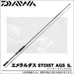 【エントリーでポイント10倍】(5) ダイワ エメラルダス STOIST AGS IL (インターラインモデル)(83M)