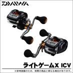ダイワ ライトゲームX ICV 150H-L (左ハンドル) (2015年モデル)