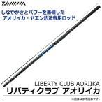 【取り寄せ商品】 ダイワ リバティクラブ アオリイカ (2号-51)(2016年モデル)