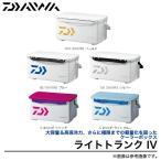 (5)【数量限定】 ダイワ クーラーボックス ライトトランク4  (SU 3000RJ)(カラー:シルバー)