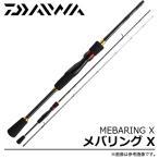 【取り寄せ商品】 ダイワ メバリング X (74UL-T)(2016年モデル)