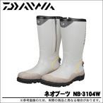 【取り寄せ商品】 ダイワ ネオブーツ NB-3104W (スパイク)