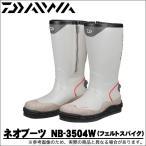 【取り寄せ商品】 ダイワ ネオブーツ NB-3504W (フェルトスパイク)