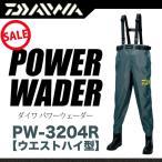 (5)【目玉商品】【送料無料】 ダイワ パワーウェーダー (PW-3204R) ウエストハイ型