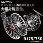 【取り寄せ商品】 ダイワ BJ 75D