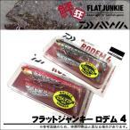 (5)ダイワ 鮃狂 フラットジャンキー ロデム 4 (28g)(4インチ)【メール便配送可】