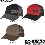 ダイワ 六方型ハーフメッシュキャップ (DC-66020) (サイズ:フリー) /(7)