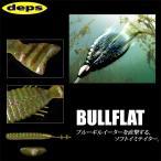 (5)デプス ブルフラット (BULLFLAT) 5.8インチ (4本入り) 【メール便配送可】