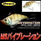 (5) デプス MSバイブレーション ラトルイン (サイズ:71mm)(重さ:3/4oz) 【メール便配送可】
