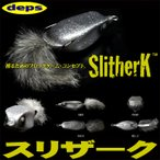 (3) е╟е╫е╣ббе╣еъе╢б╝еп (SlitherK)бб(е╨е╣еыевб╝)