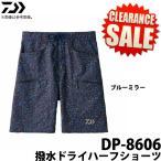 (5)【目玉商品】ダイワ 撥水ドライハーフショーツ (DP-8606)(カラー:ブルーミラー)