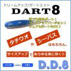 【エントリーでポイント10倍】(5) ドリームアップ (DreemUP)  D.D.8 (3インチ) 【メール便配送可】