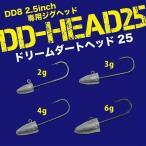 【エントリーでポイント10倍】(5)ドリームアップ ドリームダートヘッド 25   (DD-HEAD25)  【メール便配送可】
