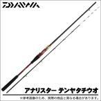 【取り寄せ商品】 ダイワ アナリスター テンヤタチウオ (82-190)