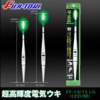 冨士灯器 FF-15 LG(LED・緑) 超高輝度 電気ウキ