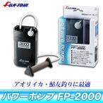 冨士灯器 パワーポンプ FP-2000