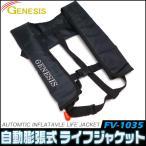 【2着以上で送料無料】 ジェネシス 自動膨張式ライフジャケット (FV-1035)