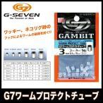 G-SEVEN G7ワームプロテクトチューブ 【メール便配送可】