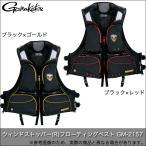 (5)【目玉商品】 がまかつ ウィンドストッパー フローティングベスト (GM-2157)