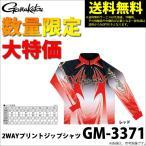 (5)【数量限定!57%FF】【送料無料】がまかつ 2WAYプリントジップシャツ(GM-3371)(カラー:レッド)