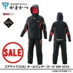 【目玉商品】 がまかつ ゴアテックス(R) オールウェザースーツ(GM-3431)(2015年モデル)