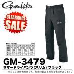 (5)【数量限定】がまかつ サマードライパンツ(スリム)  (GM-3479) (ブラック)