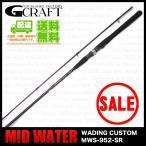 【エントリーでポイント10倍】【限定1本】 G-CRAFT(ジークラフト) セブンセンス SR ミッドウォーター (MWS-952-SR) ウェーディングカスタム