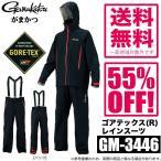 (5)【目玉商品】 がまかつ ゴアテックス(R) レインスーツ(GM-3446) (カラー:ブラック)