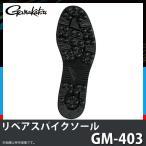б┌╝шдъ┤єд╗╛ж╔╩б█ дмд▐длд─ еъе┌еве╣е╤едепе╜б╝еы GM-403(9)