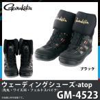 (9)б┌╝шдъ┤єд╗╛ж╔╩б█ дмд▐длд─ ежезб╝е╟егеєе░е╖ехб╝е║-atop(└ш┤▌бжеяеде║3Eбже╒езеые╚е╣е╤едеп) GM-4523 е╓еще├еп