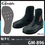 (9)【取り寄せ商品】 がまかつ 鮎タビ(先割・レギュラー・フェルト) GM-896 ブラック