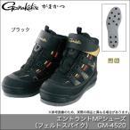 (5)がまかつ エントラント MPシューズ(フェルトスパイク)GM-4520 (カラー:ブラック)(2017年モデル)