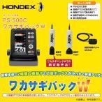 【限定商品】 ホンデックス PS-500C  ワカサギパックW (振動子:TD06/TD07)