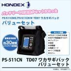 【取り寄せ商品】 ホンデックス PS-511CN  TD07 ワカサギパック バリューセット