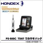 (5)【取り寄せ商品】 ホンデックス PS-500C  TD07 ワカサギパック
