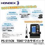 【取り寄せ商品】 ホンデックス PS-511CN  TD07 ワカサギパック