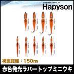 ハピソン 赤色発光 自立ラバートップ ミニウキ 電気ウキ 【メール便配送可】