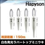 ハピソン 白色発光ラバートップミニウキ 電気ウキ (YF-8614)(5号) 【メール便配送可】