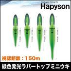 ハピソン 緑色発光 ラバートップミニウキ 電気ウキ (YF-8624)(5号) 【メール便配送可】