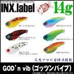 (5) インクスレーベル GOD' n vib (ゴッツンバイブ) (55mm/14g)【メール便配送可】