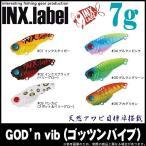 (5) インクスレーベル GOD' n vib (ゴッツンバイブ) (43mm/7g)【メール便配送可】