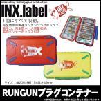 (5) インクスレーベル RUNGUN プラグコンテナー(ルアーケース/釣り具ケース)