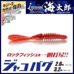(5)一誠(issei) 海太郎 ジャコバグ (2.6インチ) 【メール便配送可】