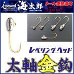 (5) 一誠(issei) 海太郎 レベリングヘッド 太軸金針 (0.3g〜1.6g)(ジグヘッド) 【メール便配送可】