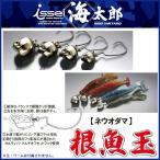 (5)一誠(issei) 海太郎 根魚玉(ネウオダマ) (重さ:5g)(フックサイズ:#2) 【メール便配送可】