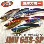 (5)е╫ещедевеы е╜еые╚есе┐еые╨еде╓65SP ╕┬─ъелещб╝ (JMV-65S-SP)(е╖б╝е╨е╣еыевб╝)б┌есб╝еы╩╪╟█┴ў▓─б█